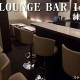 LOUNGE BAR 1st(練馬)