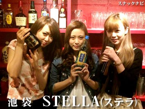 STELLA(新宿)