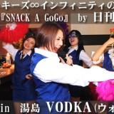 チャッキーズが「湯島 VODKA(ウォッカ)」に潜入!