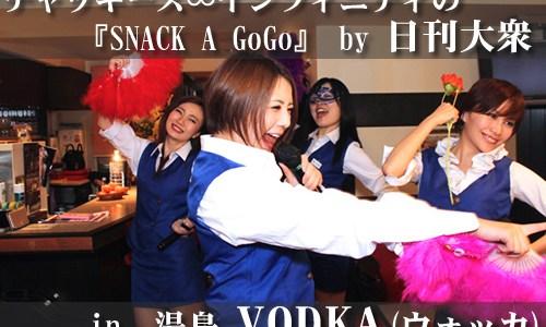 """【日刊大衆企画】""""飲みドル""""チャッキーズが、湯島のスナックに潜入!"""