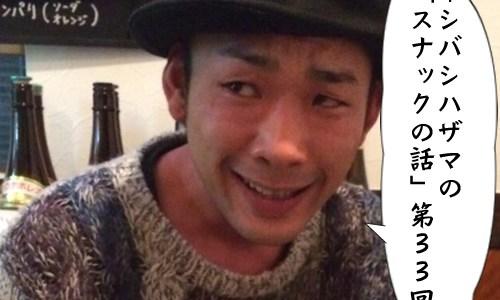 イシバシハザマ第33回 「武蔵小山ポケット事件」 その時ハザマは・・・!?