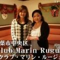 Club Marin Rugue(千葉市)