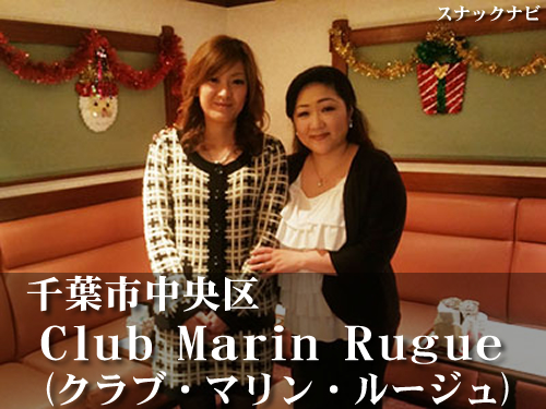 Club Marin Rugue(千葉市)