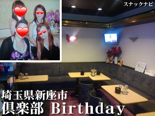 倶楽部 Birthday(志木)