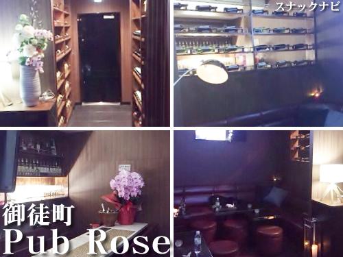 Pub Rose(御徒町)