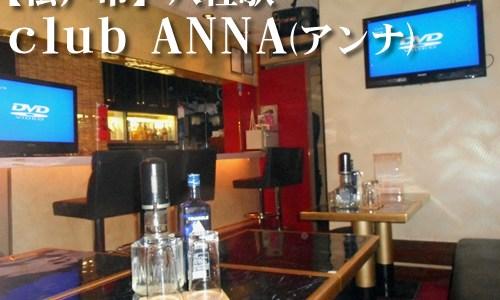 club ANNA(松戸市) くつろげる雰囲気とノリの良い子と、飲み放題制で楽しめる!