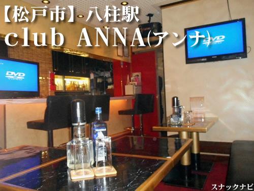 club ANNA(松戸市)