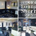 Lounge Sherry(川崎区)
