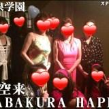 婆空来 BABAKURA HAPPY
