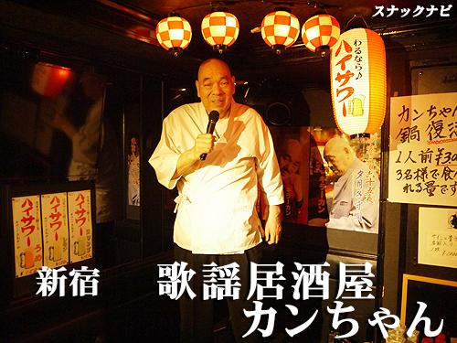 歌謡居酒屋 カンちゃん