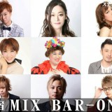 MIX-BAR-ONE(新宿)
