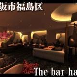 The bar hana