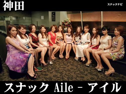 日本人スナック Aile - アイル