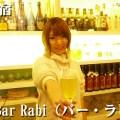 Bar-Rabi(バー・ラビ)((新宿)