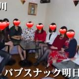 パブスナック明日香(立川)