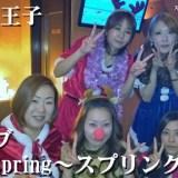 パブ Spring~スプリング~(八王子)