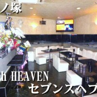 7Th HEAVEN~セブンスヘブン(竹ノ塚)