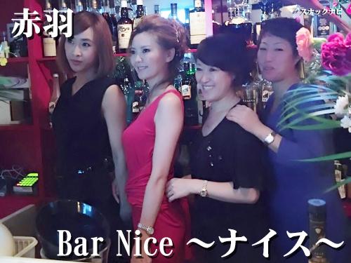 Bar-Nice~ナイス~(赤羽)