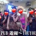 PUB 遊優~YOUYOU~()川崎
