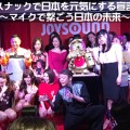 玉袋筋太郎が記者発表会