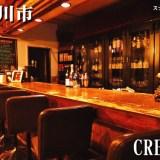 CREA(立川)