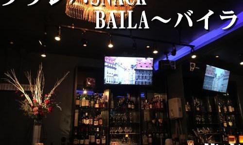タラレバSNACK BAILA~バイラ(荻窪)テーマは古き良き昭和!古き良きあの頃にトリップできちゃいます♪