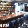 せらん(三軒茶屋)
