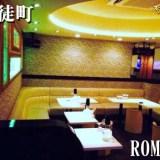 ROMEO(御徒町)