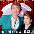 スナック玉ちゃん「2号店」北新地店