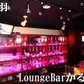 LoungeBarかるる(赤羽)