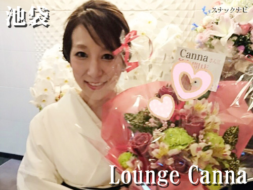 Lounge Canna(池袋)