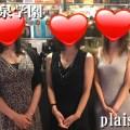 plaisir(大泉学園)
