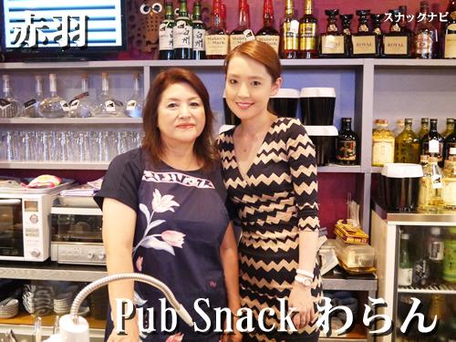 Pub Snack わらん(赤羽)