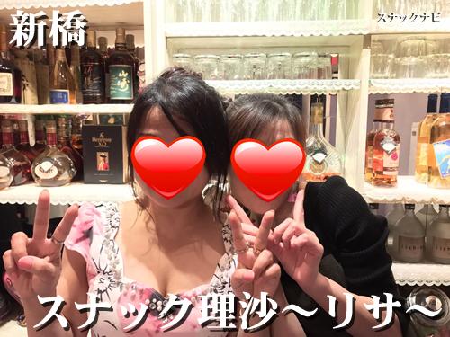 スナック理沙~リサ~(新橋)