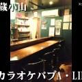 カラオケパブA・LINE(武蔵小