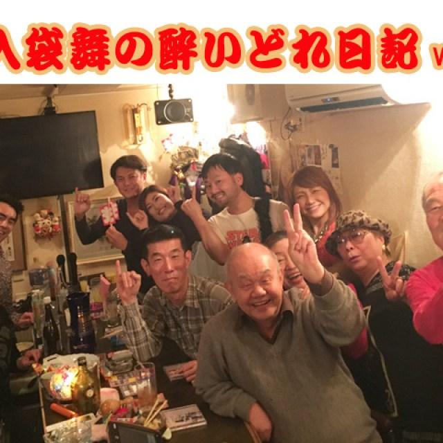 大入袋舞の酔いどれ日記 vol.22