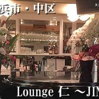 Lounge仁JIN(横浜市・中区)