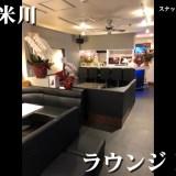 ラウンジM(久米川)