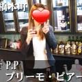 Bar P.P~プリーモ・ピアーノ~(坂橋本町)
