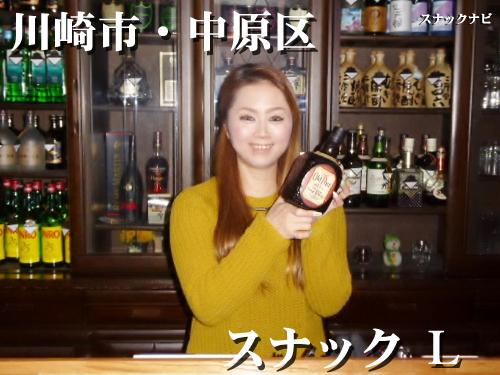 スナックL(川崎市・中原区)