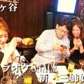 カラオケSNACK 新・三姉妹(幡ヶ谷)