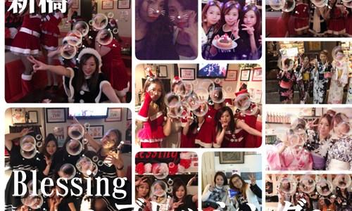 Blessing~ブレッシング~(八王子)多数の要望が叶う万能なカジュアルラウンジ!