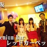 Premium-Bar レッドカーペット(赤坂)
