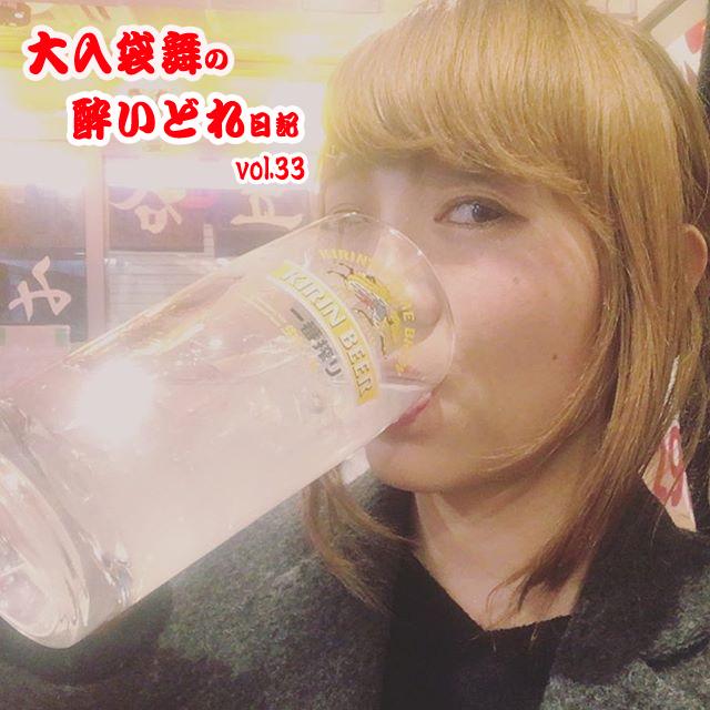 大入袋舞の酔いどれ日記 vol.31