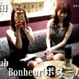 club-Bonheur(蒲田)