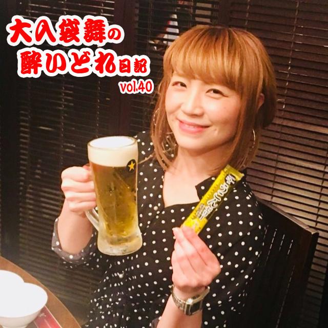 大入袋舞の酔いどれ日記 vol.40