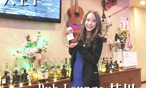 Pub Lounge 桂川(八王子) 2018年3月にリニューアルオープン!昼カラも営業中!