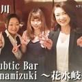 Clubtic-Bar-Hanamizuki-~花水岐~