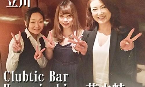 Clubtic-Bar-Hanamizuki-~花水岐~(立川) ラグジュアリーな雰囲気で楽しめるクラブチックバー!