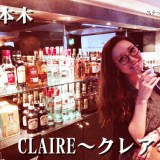CLAIRE~クレア~(六本木)